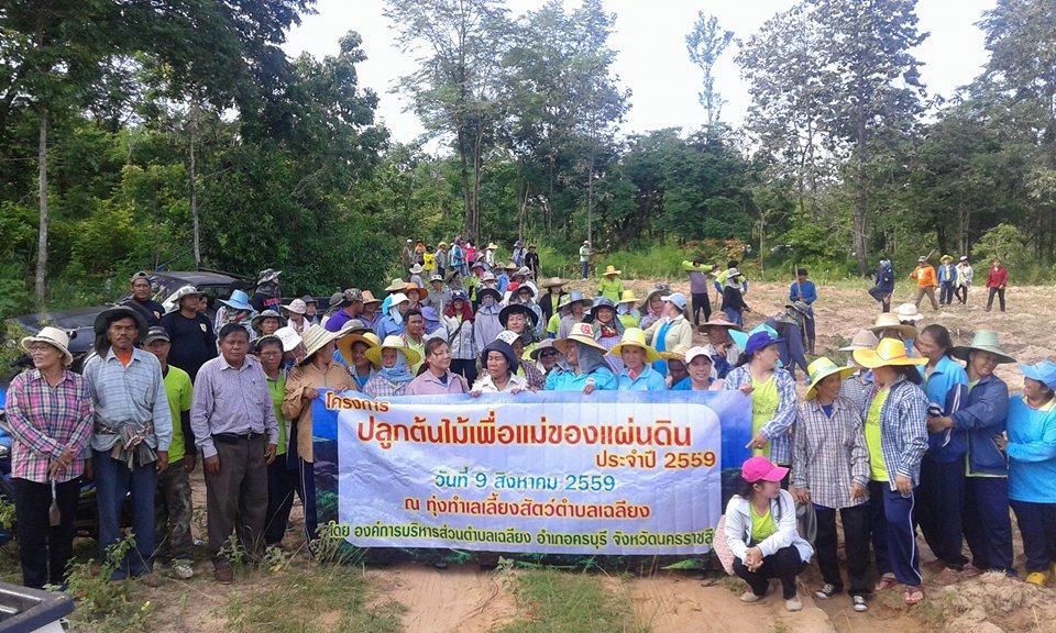 โครงการปลูกต้นไม้เพื่อแม่ของแผ่นดิน ประจำปี 2559