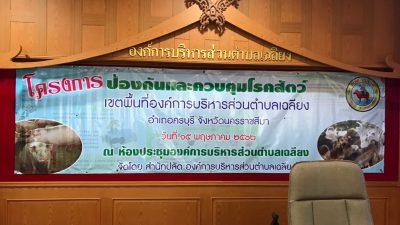 วันที่ 15 พฤษภาคม 2562 องค์การบริหารส่วนตำบลเฉลียงได้จัดอบรมโครงการป้องกันและควบคุมโรคสัตว์ ณ ห้องประชุมองค์การบริหารส่วนตำบลเฉลียง