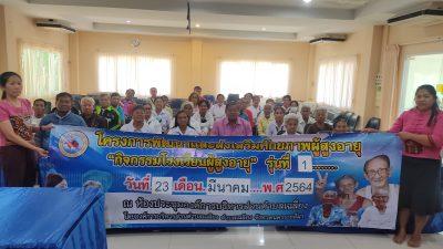 วันที่ 23 มีนาคม 2564 องค์การบริหารส่วนตำบลเฉลียง ได้จัดโครงการพัฒนาและส่งเสริมศักยภาพผู้สูงอายุ ประจำปี 2564